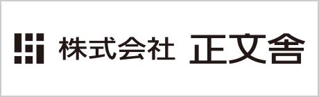 株式会社正文舎