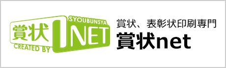 賞状、表彰状印刷専門 賞状net