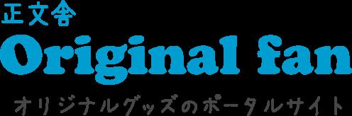 正文舎 Original fan オリジナルグッズのポータルサイト